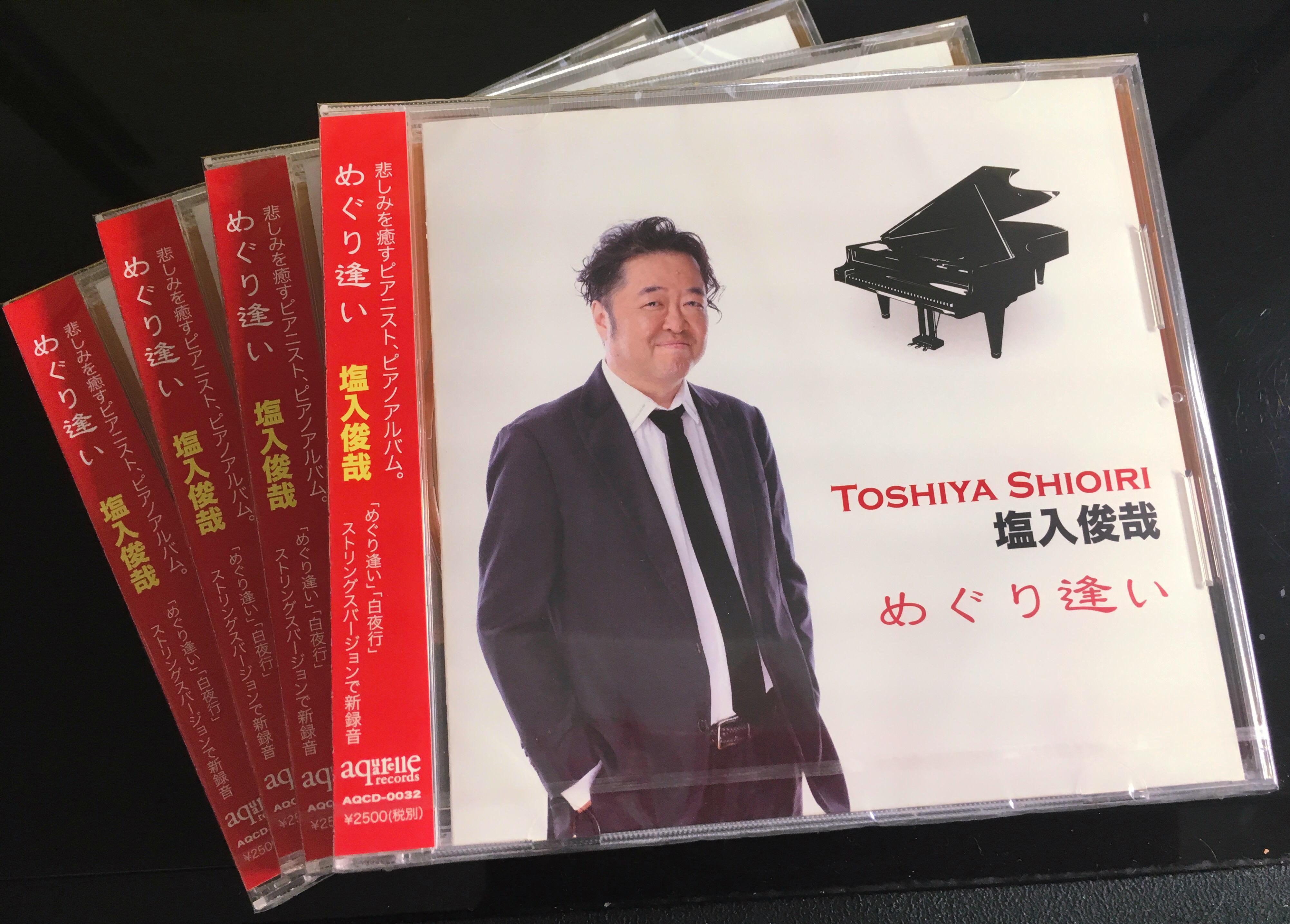 塩入俊哉NEWアルバム「めぐり逢い」リリース記念ソロライブ