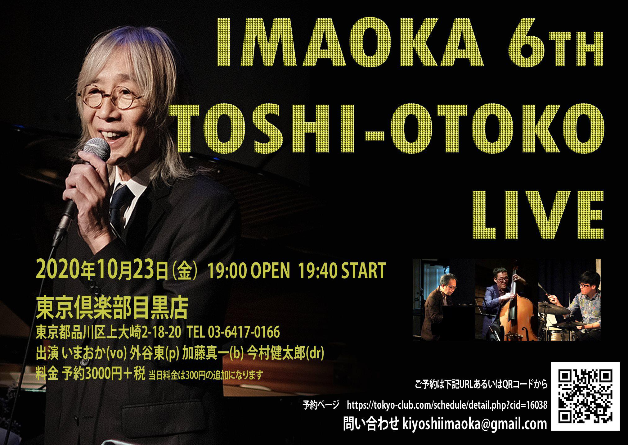 6th TOSHI-OTOKO LIVE