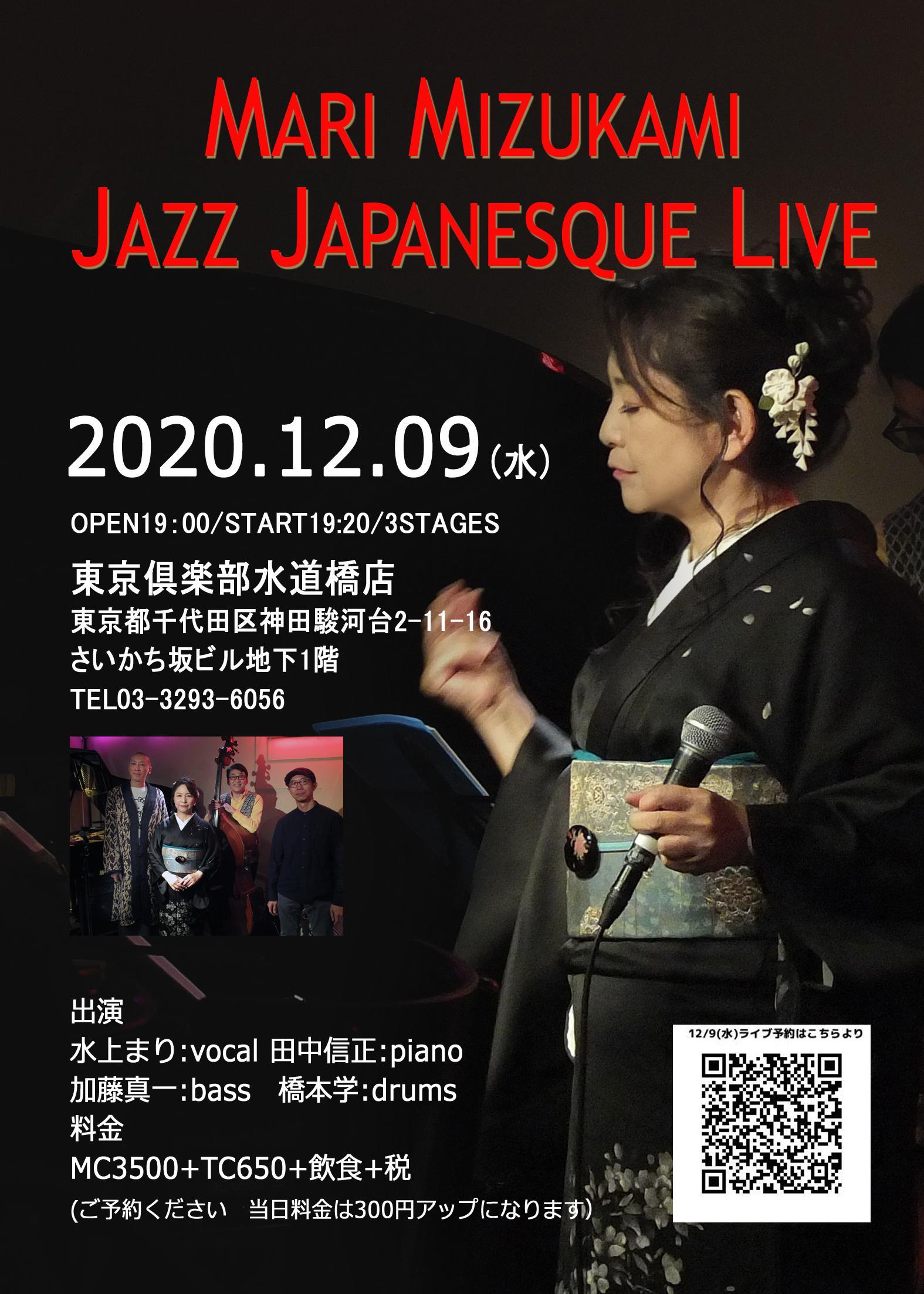 水上まり(vo) ジャズ・ジャパネスク・ライブ