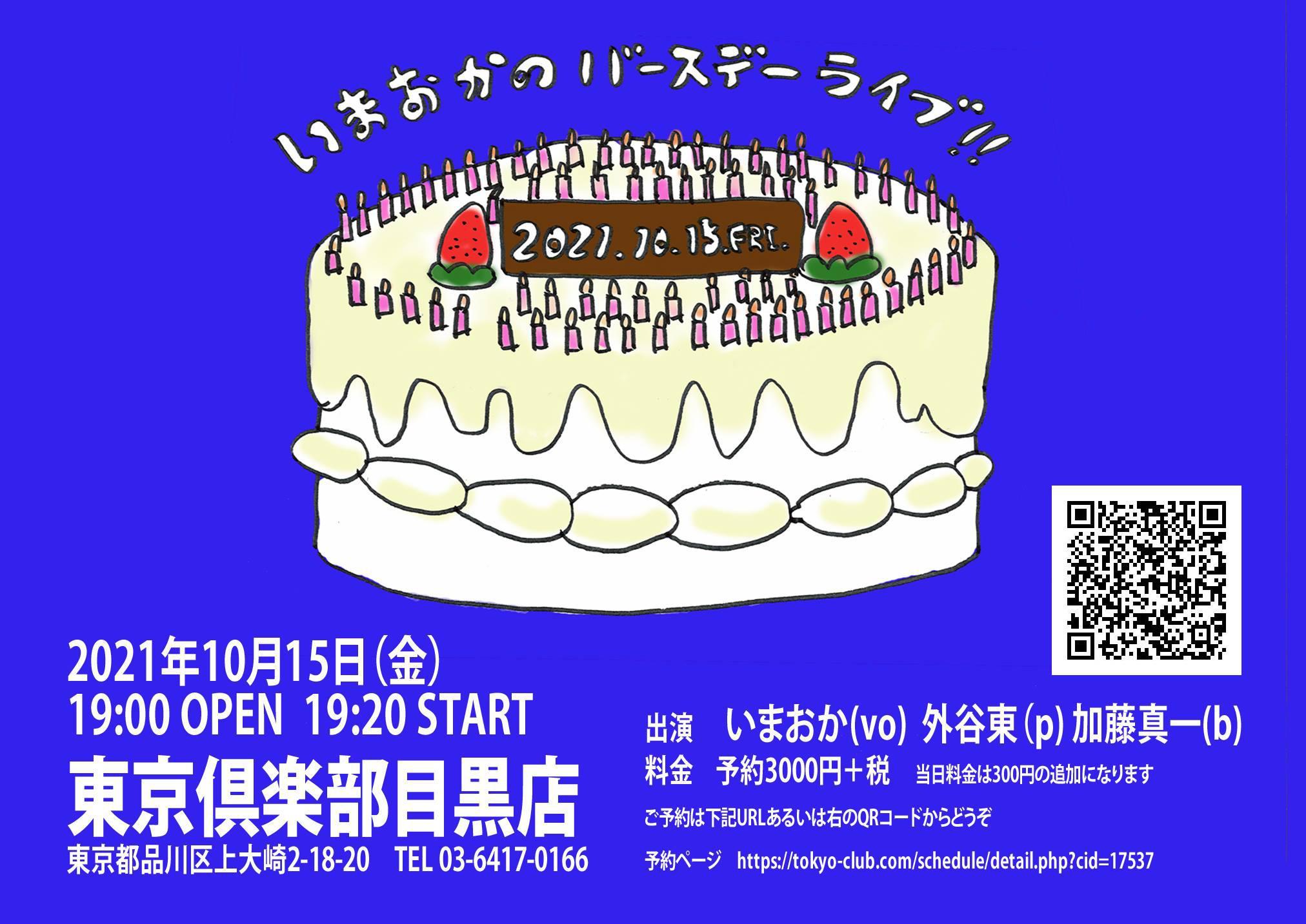 IMAOKA 73rd BIRTHDAY LIVE